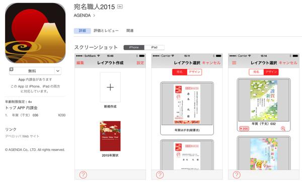 「宛名職人 2015」iPhone/iPadの連絡先や写真を使って簡単に年賀状が作成できるiOSアプリ