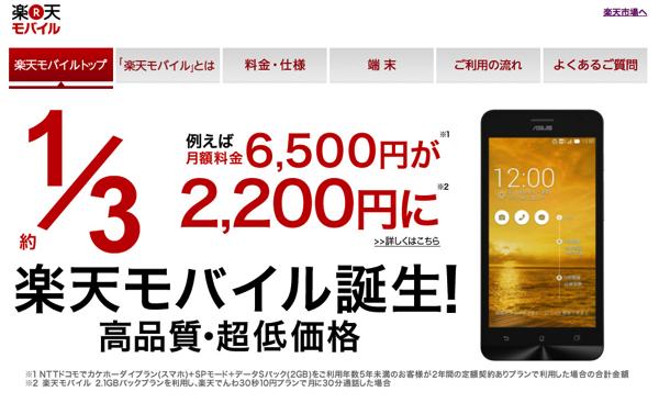「楽天モバイル」2.1GB/1,600円〜7GB/2,960円!楽天がドコモのMVNOで格安SIMに参入