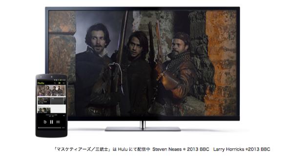【Hulu】「Chromecast」に対応を発表