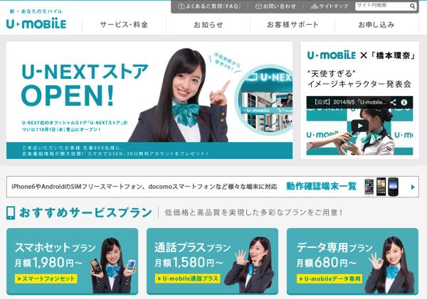 【格安SIM】「U-mobile」月額2,980円でLTEのデータ通信容量無制限のプランを開始!しかも音声通話付き!