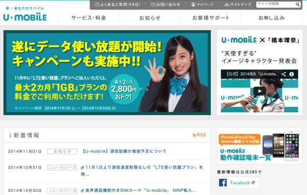 【格安SIM】「U-mobile」月額2,980円でLTE速度制限なし&使い放題&音声通話ありの評判はどうか?