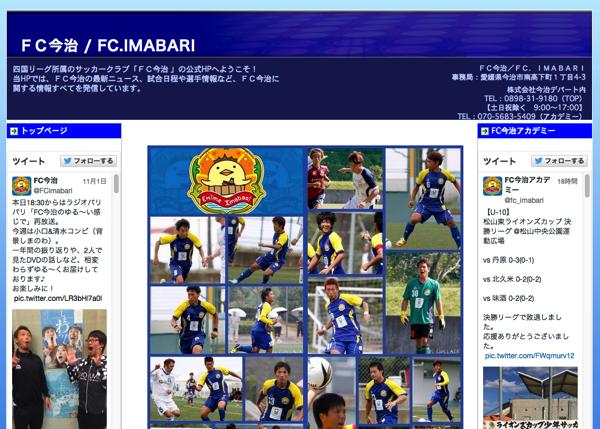 元日本代表監督・岡田武史、四国リーグ「FC今治」51%株式取得しクラブ経営に乗り出す