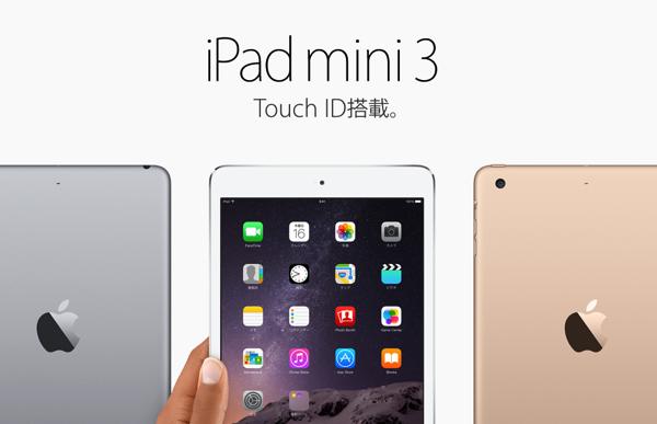 「iPad mini」2015年に生産を打ち切りか?