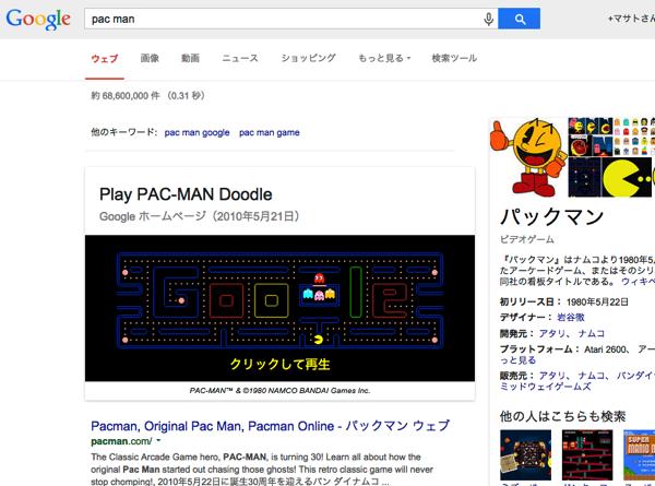Googleで「pac man」と検索するとパックマンで遊べるぞ!