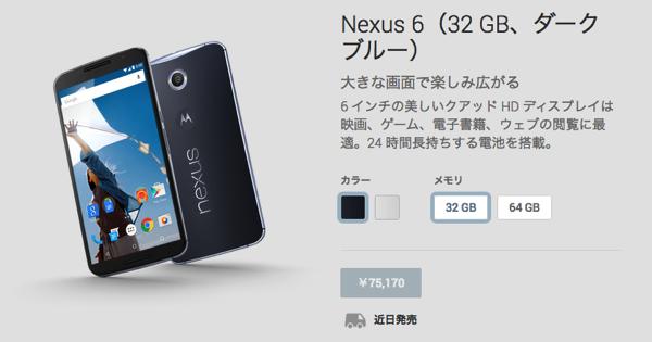 「Nexus 6」価格は32GBが75,170円&64GBが85,540円