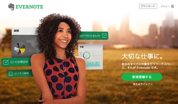 「Evernote」日経新聞から約23億円の出資を受け入れ → ノート内容に応じて日経の記事表示が可能に