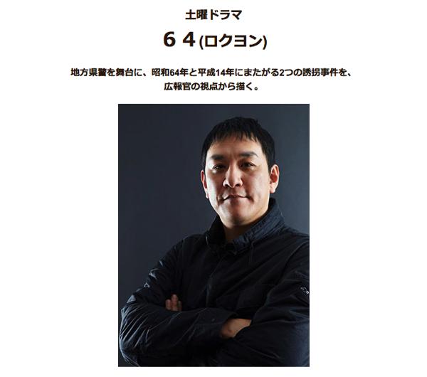 「64(ロクヨン)」ピエール瀧主演のテレビドラマ