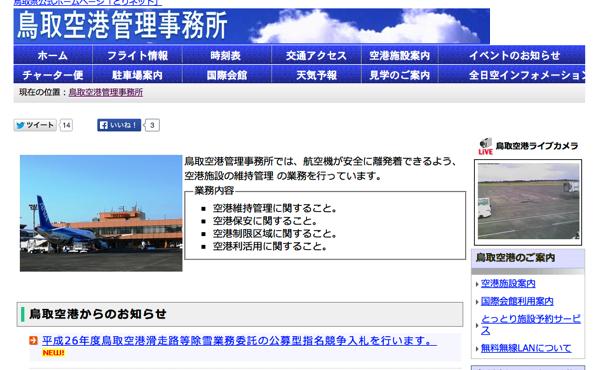 鳥取空港の愛称が「鳥取砂丘コナン空港」に
