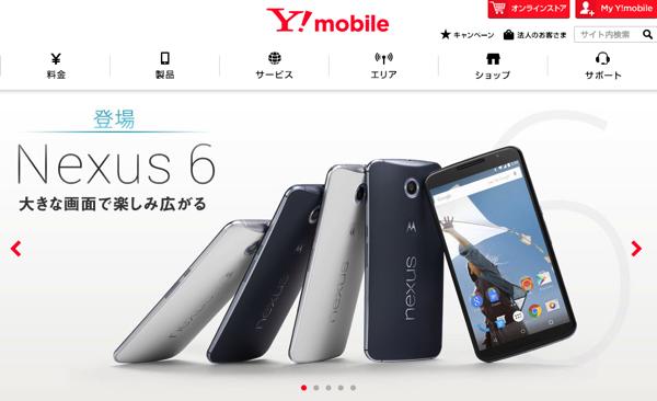 ワイモバイル「Nexus 6」2014年12月上旬以降に発売
