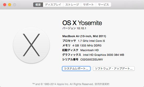 【OS X Yosemite】「OS X 10.10.1」リリース