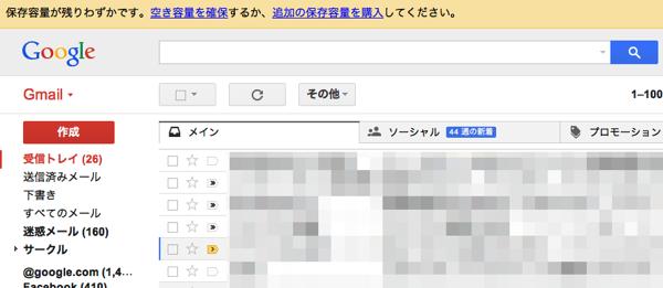 「Gmail」空き容量を確保する方法