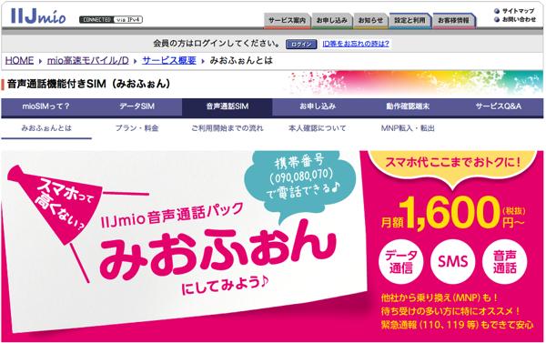 【IIJmio】転送電話を利用する方法