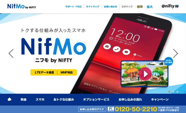 「NifMo(ニフモ)」格安SIMにニフティが参入!ZenFone 5 16GBセットで月額2,897円