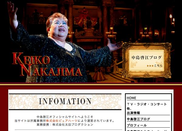 オペラ歌手・中島啓江、死去