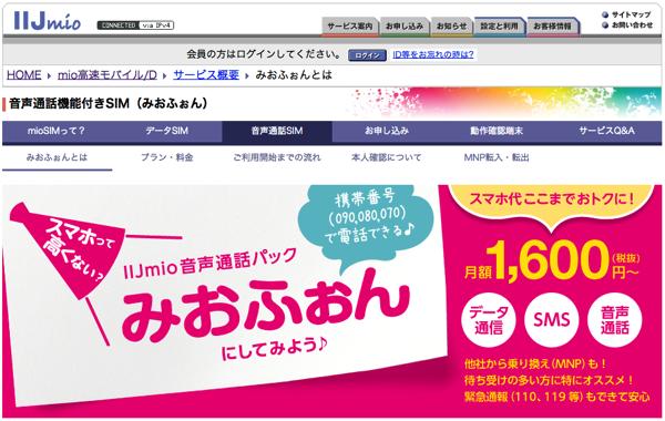 【IIJmio】留守番電話を使う方法