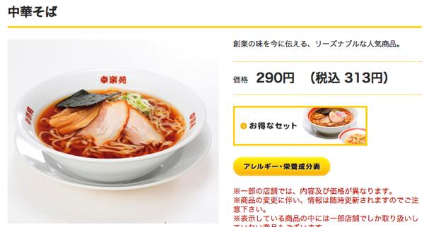 【幸楽苑】主力の「290円ラーメン」を500円台のラーメンに切り替えへ