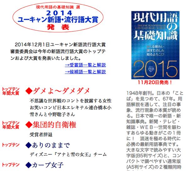 流行語大賞2014「ダメよ〜ダメダメ」「集団的自衛権」