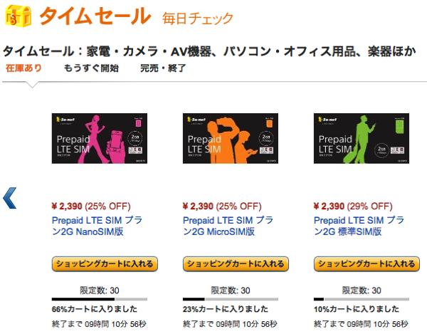Amazon日替わりのタイムセールにプリペイドSIMカード