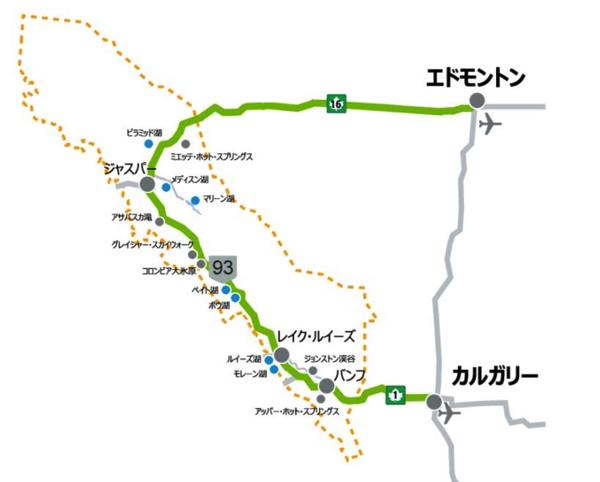 「ロッキーパノラマ街道」カナディアンロッキーを縦断するアイスフィールド・パークウェイの日本語ニックネームが決まる!