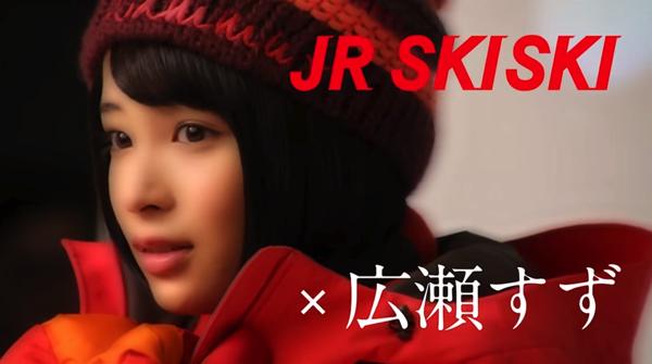 【動画】「答えは雪に聞け。」今年のJR SKISKIは広瀬すず!