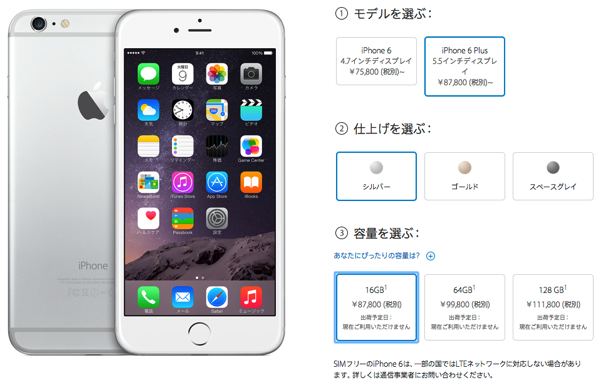 Apple Online StoreでのSIMフリー版「iPhone 6/6 Plus」販売終了か?