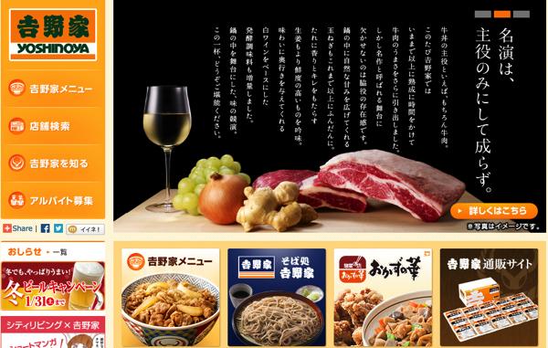 【吉野家】牛丼を値上げ → 牛丼並盛300円が380円に