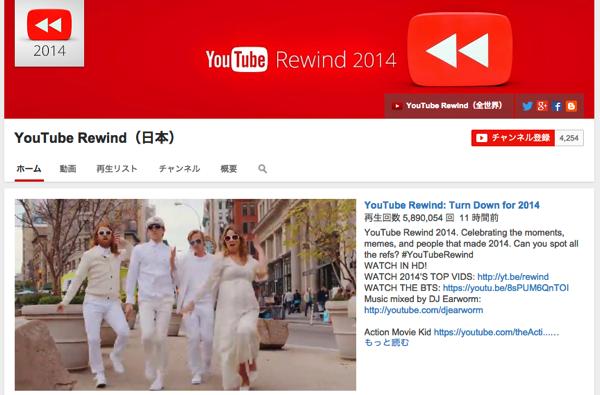 【YouTube】1年を振り返る動画「YouTube Rewind」とYouTubeの動画ランキングを発表