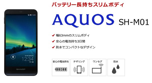 【MVNO】格安SIM用スマートフォン「AQUOS SH-M01」