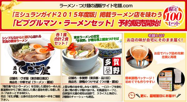 【宅麺.com】「ミシュランガイド2015」掲載ラーメン店「びぎ屋」「多賀野」が食べられる「ビブグルマン・ラーメンセット」限定100セット販売開始