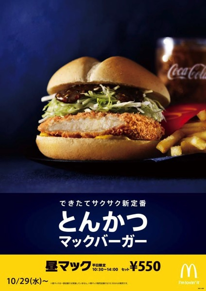マクドナルド「とんかつマックバーガー」ごまかつソースを採用 → レギュラーメニューとして2014年10月29日より発売開始