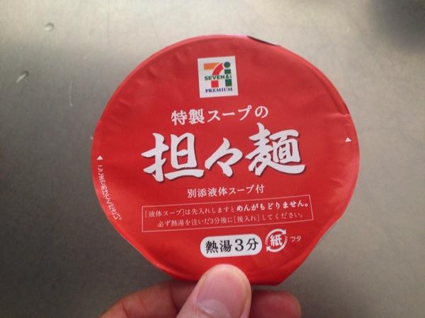 セブンイレブン「特製スープの担々麺」食べてみた