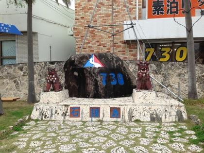 「730交差点」の「730記念碑」(石垣島)
