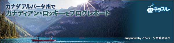 カナダ・アルバータ州・バンフのブログ旅まとめ(ロッキー山脈とスキーと犬ぞりとアルバータ牛と) #冬のカナディアンロッキー