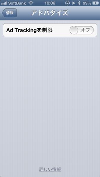 【iOS 6】広告のためのユーザ追跡技術「IDFA」が組み込まれる → 外してみた