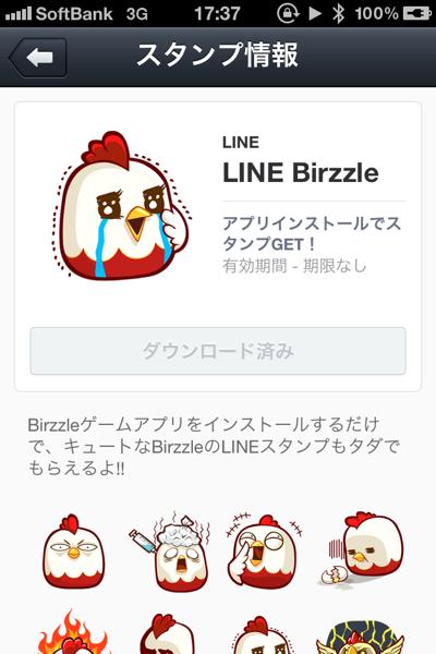 LINE Birzzle MG 0711