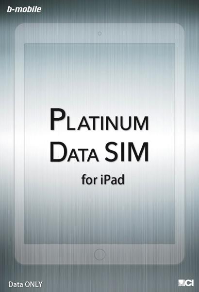 日本通信「Platinum Data SIM」月額2,980円で10GB使えるデータ通信SIMカード