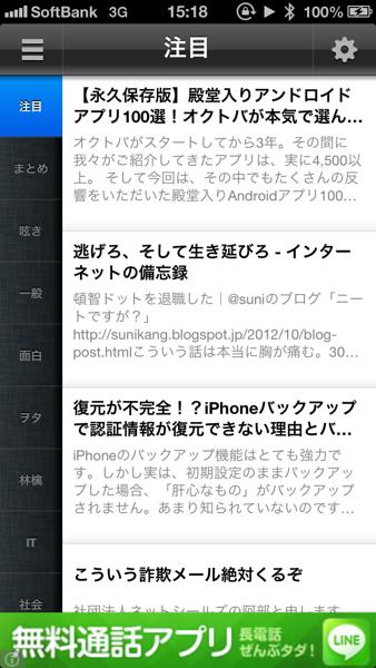 「News Storm」はてブ/NAVERまとめ/Togetterなどで人気の記事を横断的に読みFbやTwでシェア・EvernoteやInstapaperに送れるiPhoneアプリ