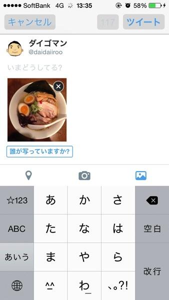 【Twitter】画像のタグ付け機能が実装へ