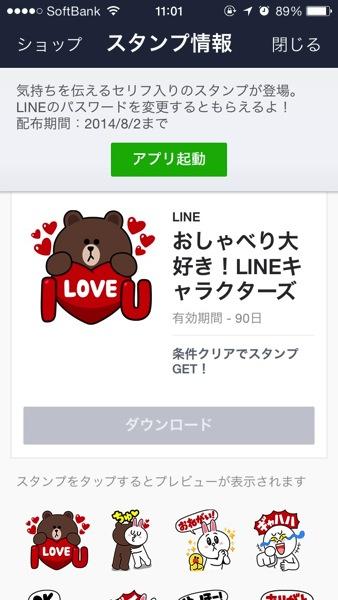 【LINE】パスワードを変更するとダウンロードできるスタンプ「おしゃべり大好き!LINEキャラクターズ」を貰う方法