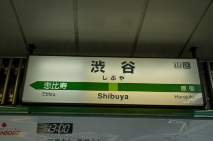 【2013年3月】渋谷駅の東急東横線が地上2階から地下5階に引っ越し