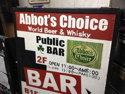 アイリッシュパブ「アボットチョイス(Abbot's Choice)」(六本木)
