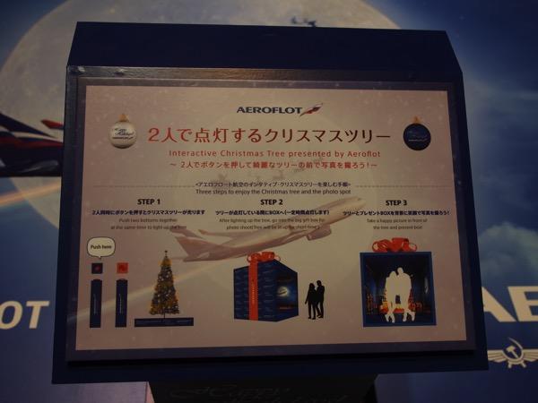 Aeroflot 0182