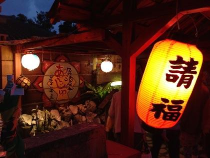 居酒屋「あーじゅ(小浜島)」小浜島の居酒屋は送迎付き!島人が三線で歌ってくれた