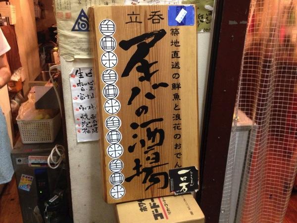 「立呑 アキバの酒場(秋葉原)」セルフ燗酒コーナーあり!築地直送の鮮魚で立ち呑み!