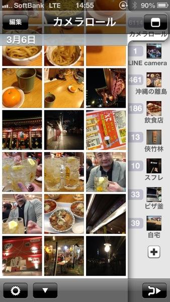 「アルバム+」ドラッグ&ドロップで手軽に写真整できるiPhoneアプリ