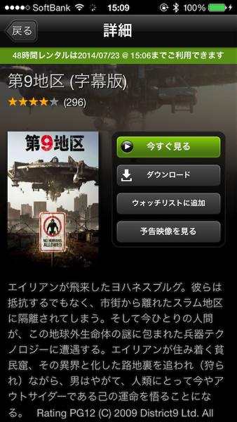 Amazon instant video 0029