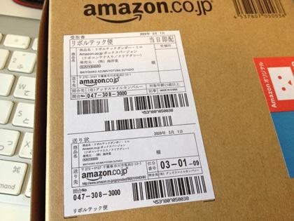 Amazon danboe 0125
