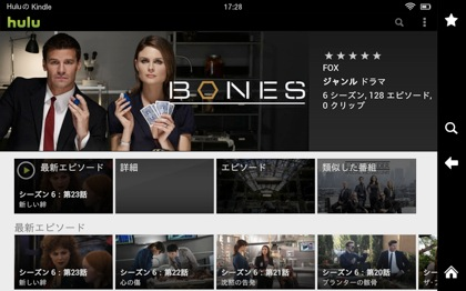 【Hulu】「Kindle Fire」対応へ