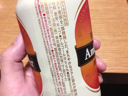Amber beer 4439