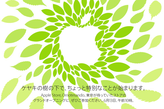 Apple omotesando hero